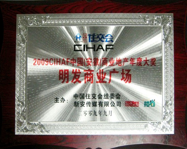 2009CIHAF Annual Award of Anhui Commercial Real Estate of China