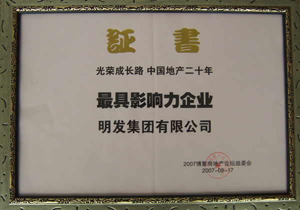 Most Influence Enterprise for 20-years real estate in China