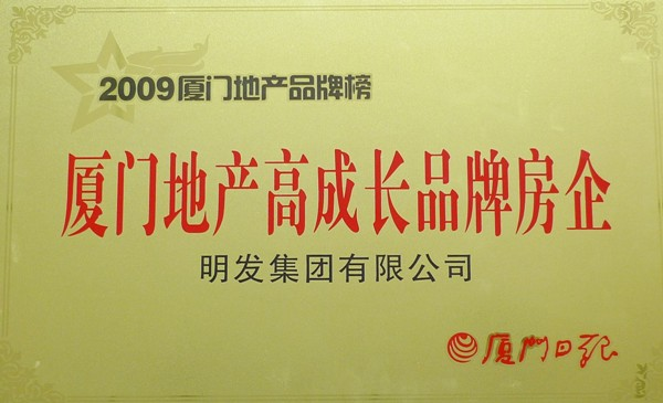 High-growth Brand Real Estate Enterprise in the Real Estate Field of Xiamen in 2009